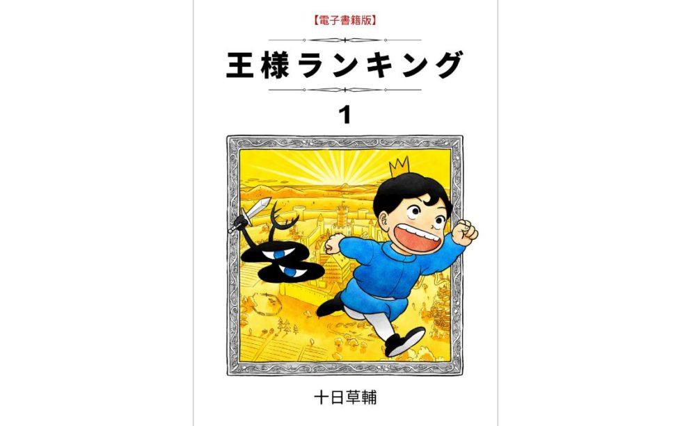 王様ランキング【3巻/第34話】のネタバレ・感想!テストの結果は・・・!?
