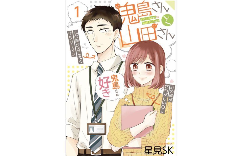 鬼島さんと山田さん【第3話】ネタバレ・感想!