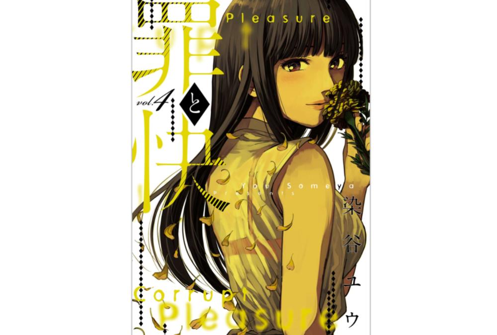 漫画「罪と快」を全3巻無料で読む方法&もっとお得に読む方法!