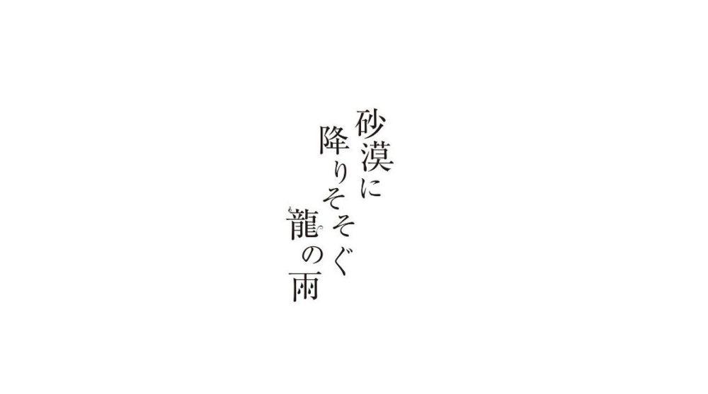砂漠に降りそそぐ龍の雨【第37話】のネタバレ・感想!