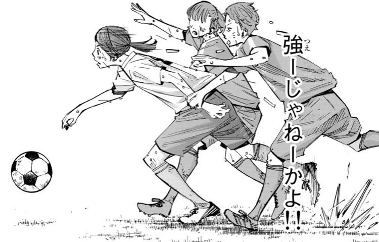 さよなら私のクラマー【第43話】のネタバレ・感想!