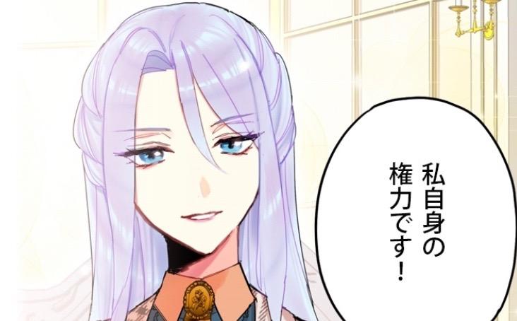 よくあるファンタジー小説で崖っぷち妃として生き残る【第25話】のネタバレ・感想!